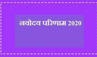 नवोदय परिणाम 2020 5 वीं कक्षा