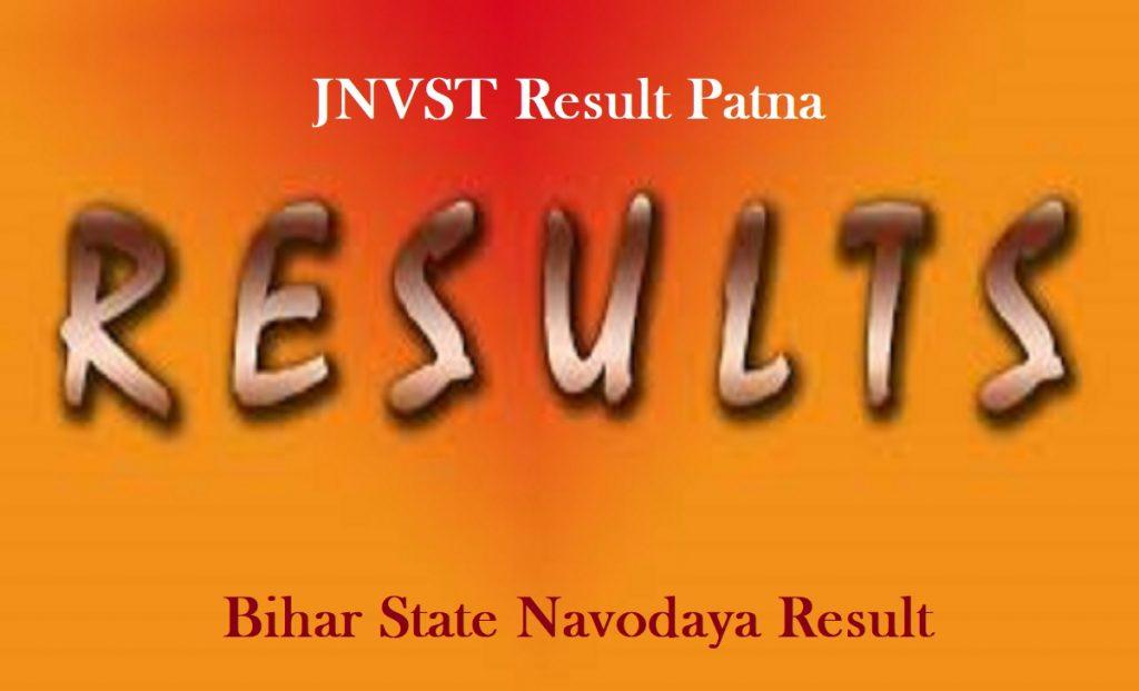 JNVST Result 2020 6th नवोदय रिजल्ट 2020 6 वीं
